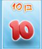 �� 10